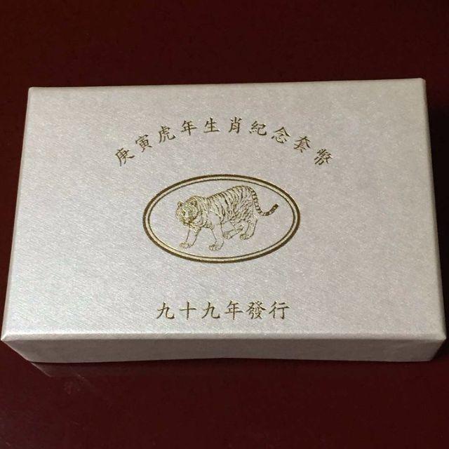 台灣銀行民國99年2010年生肖套幣紀念幣銀幣-虎年