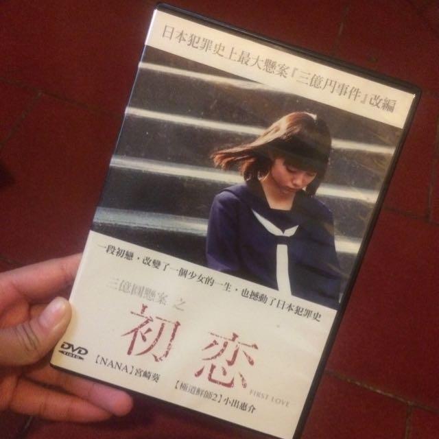 #六月免購物直接送 日本電影🇯🇵三億圓懸案之初戀💓