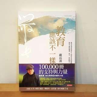 【 二手書免運】 教育應該不一樣 by 嚴長壽