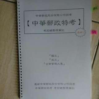 郵政考試 專業職(二) 內勤 櫃檯業務 郵務處理(郵寄含運)