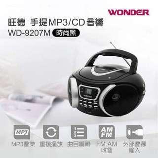 全新 Wonder 旺德(MP3/CD)手提音響,WD-9207M