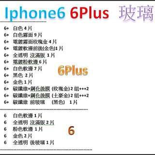 玻璃保護貼 Iphone6 6plus 6+ 玻璃貼