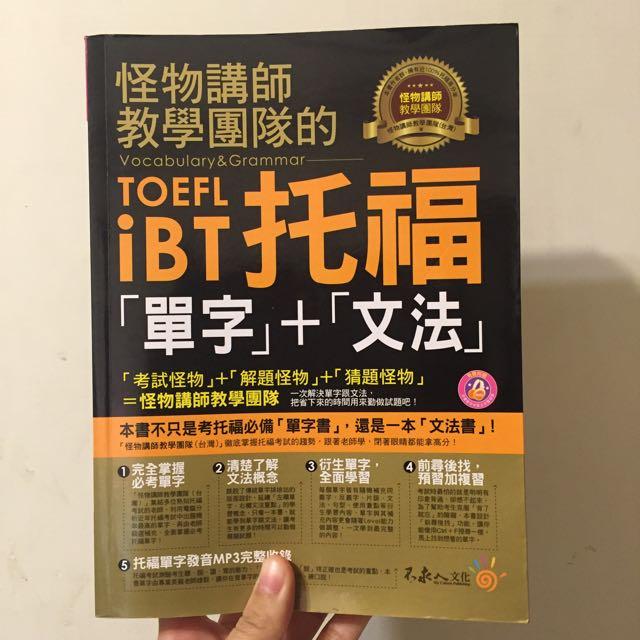 怪物講師 TOEFL托福單字+文法