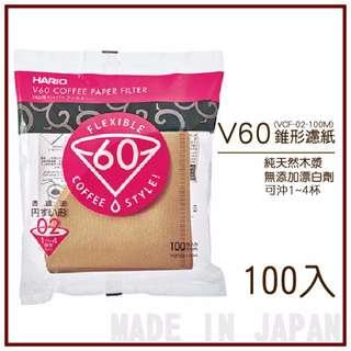 現貨【HARIO-02 V60錐形濾紙 100入】HARIO 手沖咖啡 1~4杯使用 無漂白