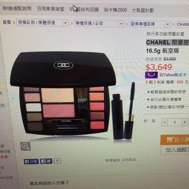 Chanel 航空限定彩妝盤