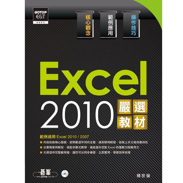 Excel 2010嚴選教材(附CD)