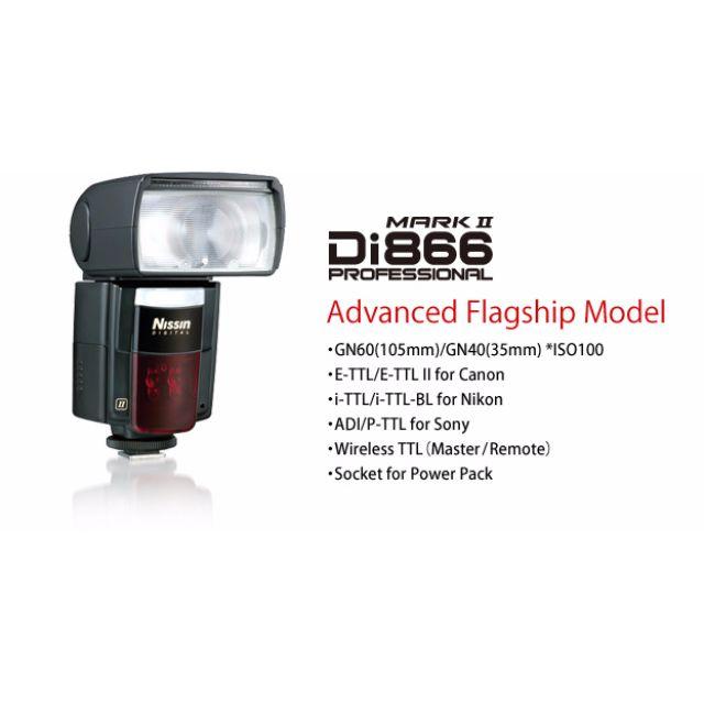 NISSIN Digital Flash Di866 Mark II speedlight for Nikon