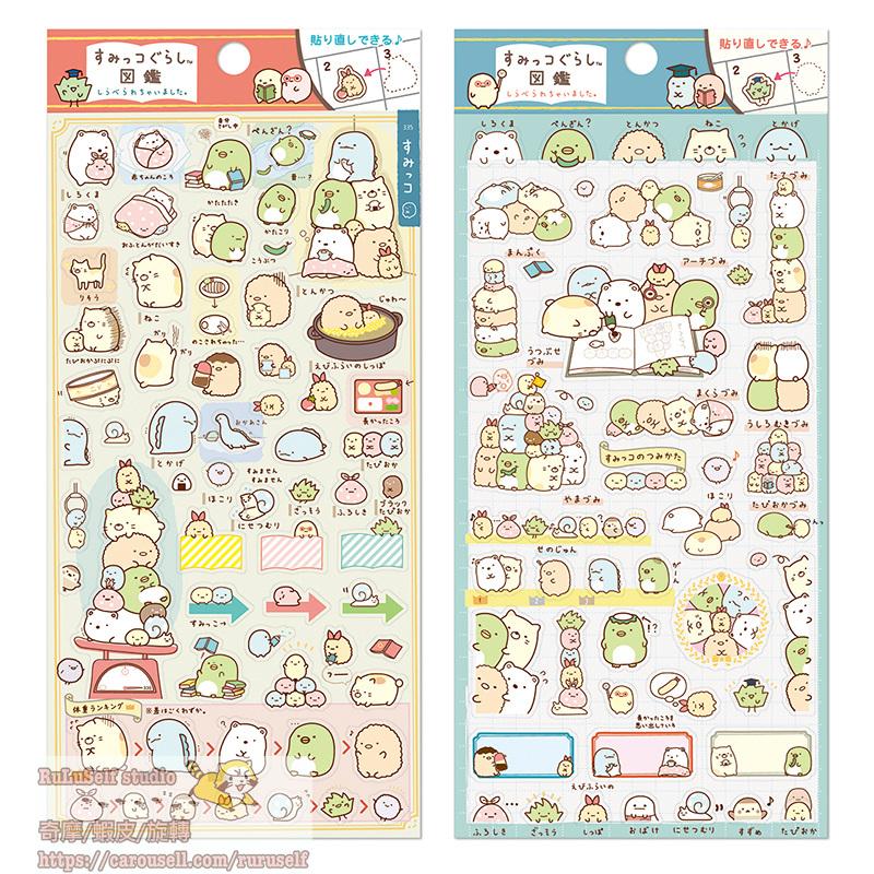 [文具]超美特價!!日本san-x角落生物恐龍手帳金箔和紙貼紙(鯨鯊先生)