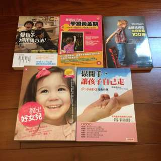 親子育兒書