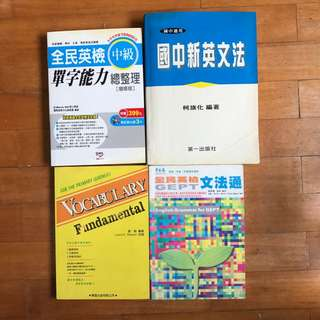 國中英文書 文法 英檢