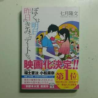 日語小說 明日的我與昨日的你約會