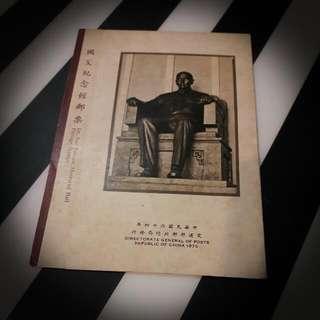 🚚 民國六十四年發行國父紀念館郵票