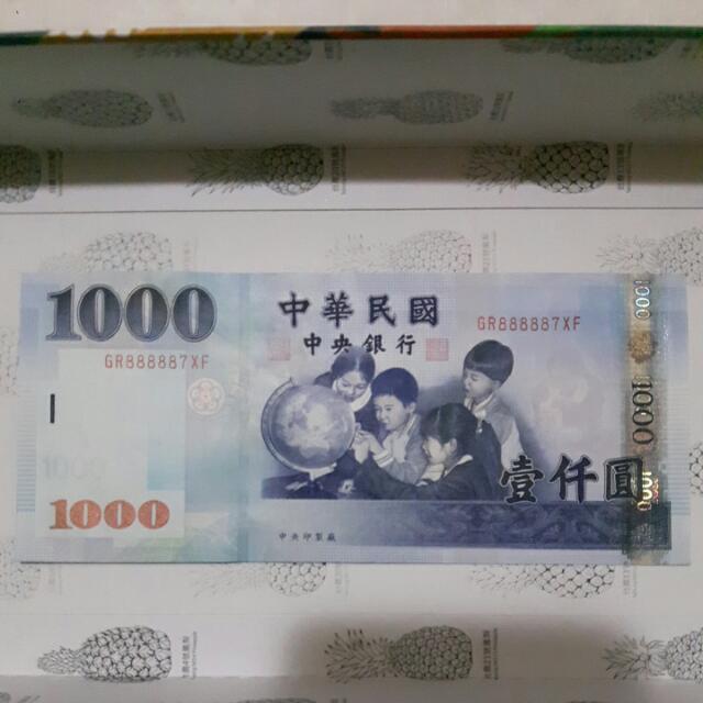 新台幣一千元紙鈔,8號五位數連號,末位數為7