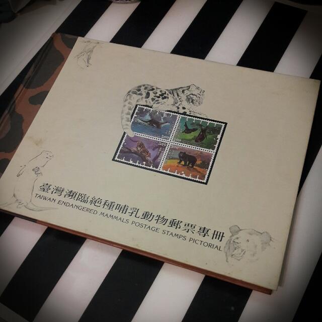 台灣瀕臨絕種動物郵票
