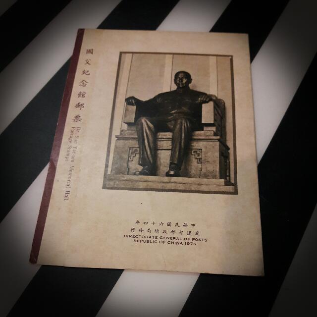 民國六十四年發行國父紀念館郵票