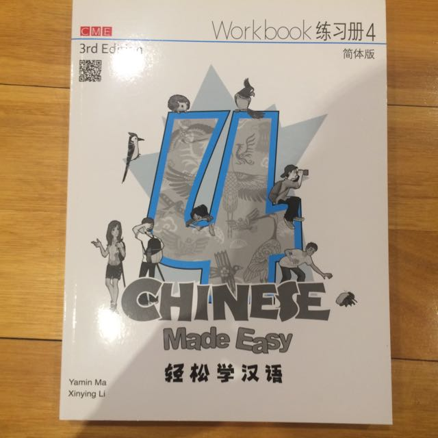 Chinese Made Easy Book 4 3rd Edition