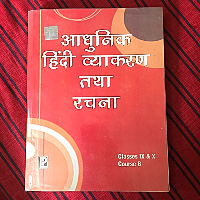 Hindi grammar Book For Class 9 and 10