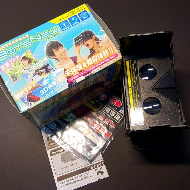 VR 紙盒 【日本購入】