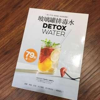 [二手書]玻璃罐排毒水