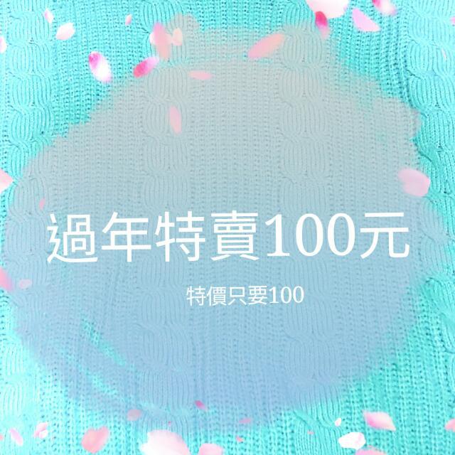 特賣100