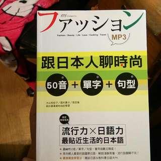 日語學習書