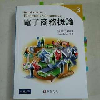【含運】電子商務概論(第三版) 華泰文化