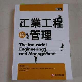【含運】工業工程與管理(第三版) 高立圖書