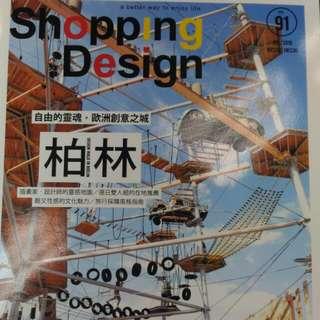 Shopping DESIGN全新雜誌