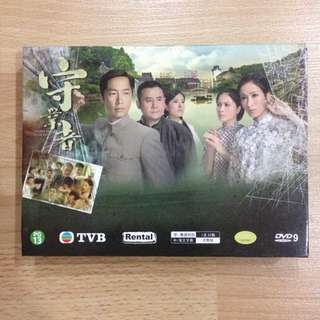 HK TVB. Storm In The Cocoon