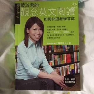 黃玟君的觀念英文閱讀