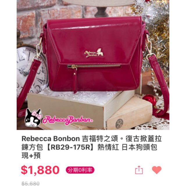 轉賣 Rebecca Bonbon 吉福特之頌 復古掀蓋拉鍊方包熱情紅 日本狗頭包