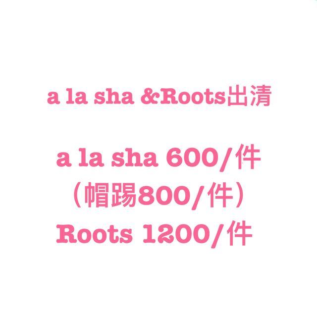 a la sha &Roots出清👔👔👔