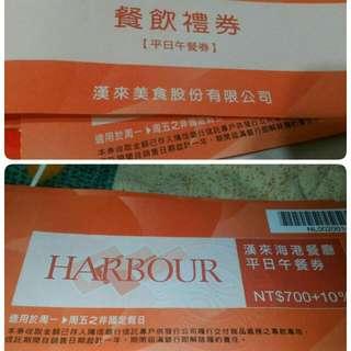 漢來海港城中午餐卷