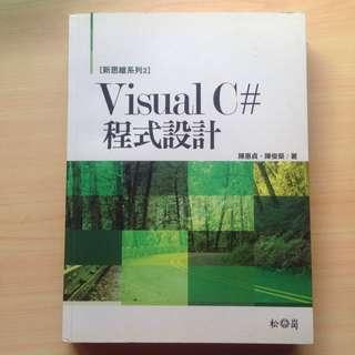 Visual C# 程式設計