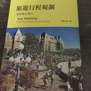 旅遊行程規劃