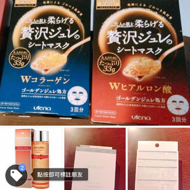 日本藥妝🇯🇵UTENA、LABOLABO、ARGELAN