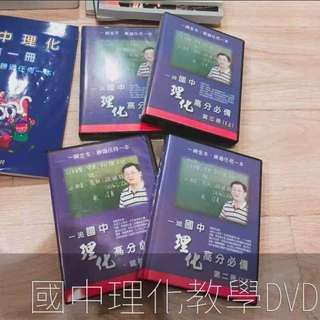 劉國興國中會考教學DVD