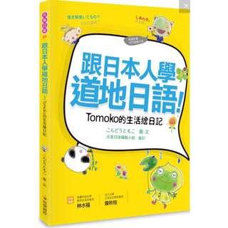 跟日本人學道地日語 全新