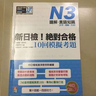 N3讀解 言語知識 日文 日語
