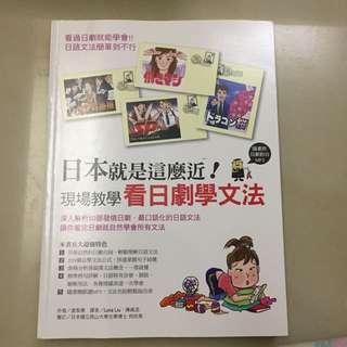 看日劇學文法 日語日文
