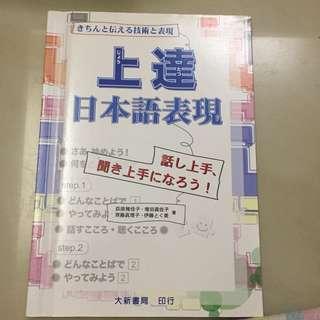 上達日本語表現 日語 大新
