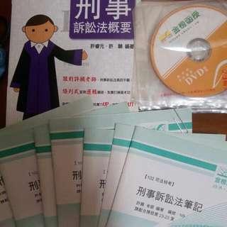 2013 名師許願  刑事訴訟法DVD+全新課本 高普 警察 政風