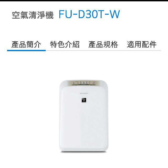 [全新]夏普Sharp FU-D30T-W空氣清淨機