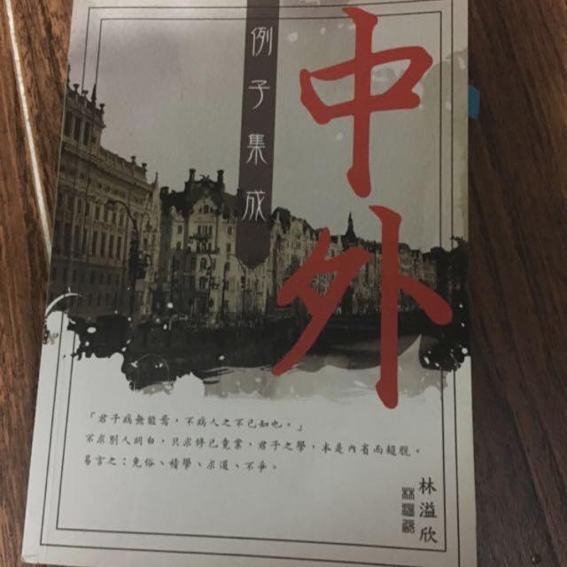 Yylam 古今中外例子集成 中文 Dse 補習notes