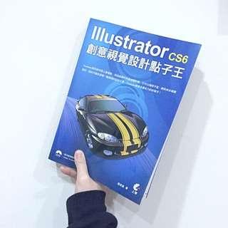 IIIustrator CS6 創意視覺設計點子王