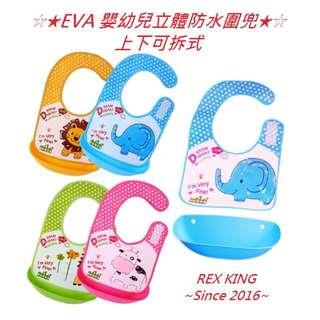 [德渝現貨]嬰幼兒立體防水圍兜 EVA 易洗圍兜 上下可拆式圍兜 單層防水 寶寶必備