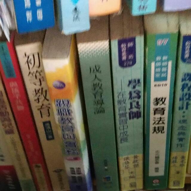 教育類書籍