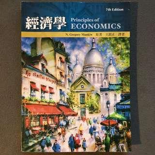 經濟學 Principles of ECONOMICS 7e