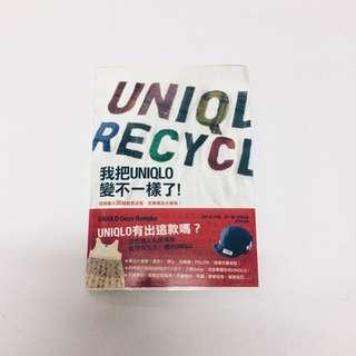 我把Uniqlo變不一樣了 書