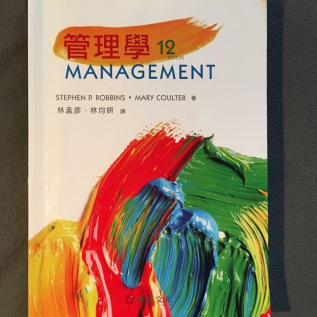 管理學 MANAGEMENT 12e